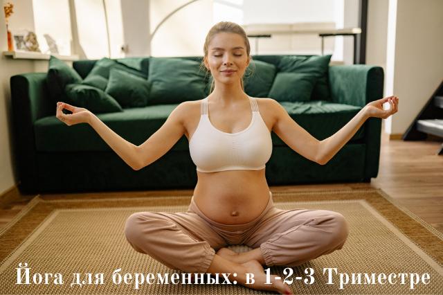 Йога для беременных: в 1-2-3 Триместре