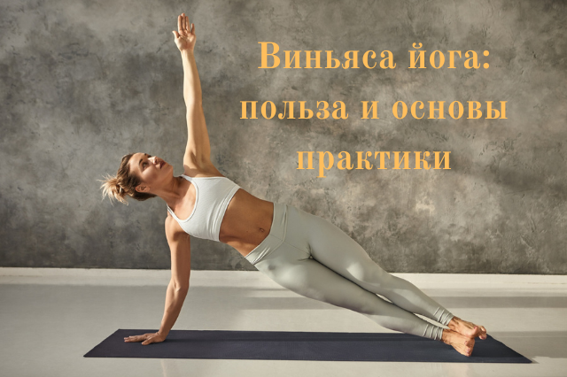 Виньяса йога: польза и основы практики