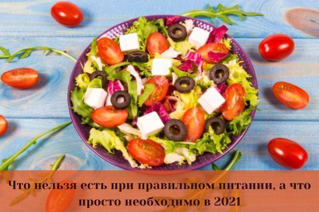 Что нельзя есть при правильном питании, а что просто необходимо