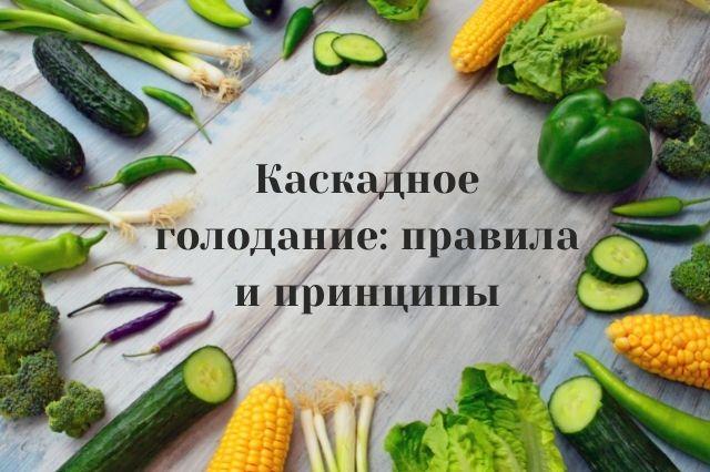 Каскадное голодание правила и принципы
